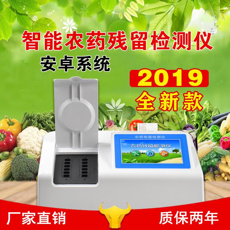农药残留测试仪家用蔬菜水果食品安全快速检测仪重金属农残检测仪